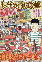 たそがれ食堂(vol.19)