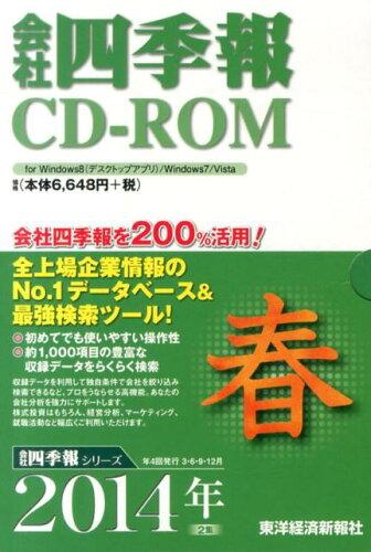 W>会社四季報(2014春) (<CD-ROM>)