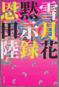 【送料無料】雪月花黙示録 [ 恩田陸 ]
