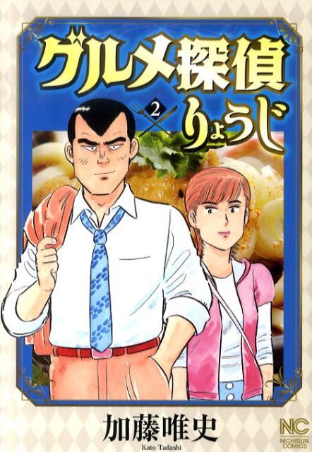 グルメ探偵りょうじ(2)