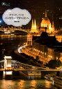 夢見る美しき古都ハンガリー・ブダペストへ 最新版 (旅のヒントBOOK) [ 鈴木文恵 ]
