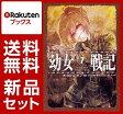 幼女戦記 1-7巻セット [ カルロ・ゼン ]