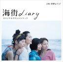 【楽天ブックスならいつでも送料無料】海街diary オリジナルサウンドトラック [ 菅野よう子(音...