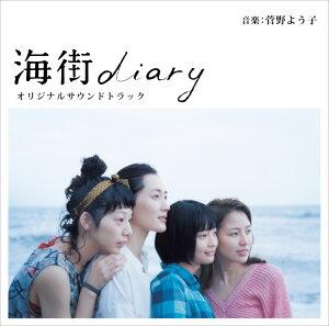 海街diary オリジナルサウンドトラック [ 菅野よう子 ]
