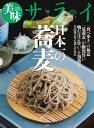 【楽天ブックスならいつでも送料無料】美味サライ日本一の蕎麦