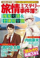 旅情ミステリー事件簿(2) 名探偵 浅見光彦&警視庁 十津川警部