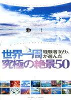 『世界一周経験者169人が選んだ 究極の絶景50』の画像