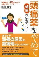 【バーゲン本】頭痛薬をやめて頭痛を治そう!