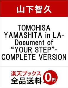 "【楽天ブックスならいつでも送料無料】TOMOHISA YAMASHITA in LA-Document of ""YOUR STEP""- C..."
