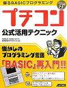 【送料無料】プチコン公式活用テクニック
