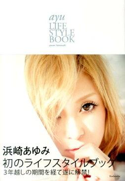 ayu LIFESTYLE BOOK [ 浜崎 あゆみ ]