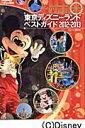 【送料無料】東京ディズニーランドベストガイド 2012-2013