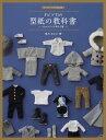 ドールソーイングBOOK オビツ11の型紙の教科書 -11cmサイズの男の子服ー [ 荒木さわ子 ]