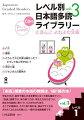 レベル別日本語多読ライブラリー(レベル1 vol.3)