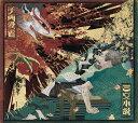 三文小説 / 千両役者 (初回限定盤 CD+Blu-ray) [ King Gnu ]