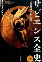 『サピエンス全史(上) 文明の構造と人類の幸福』の画像