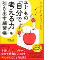 子どもの「自分で考える力」を引き出す練習帳