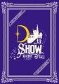 DなSHOW Vol.1(2Blu-ray スマプラ対応)【Blu-ray】