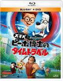 天才犬ピーボ博士のタイムトラベル ブルーレイ&DVD<2枚組>【Blu-ray】
