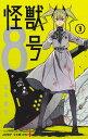 怪獣8号 3 (ジャンプコミックス) [ 松本 直也 ] - 楽天ブックス