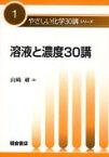 溶液と濃度30講 (やさしい化学30講シリーズ) [ 山崎昶 ]