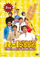 """R-1ぐらんぷり2006 The Freestyle""""WAGEI"""" Bout"""