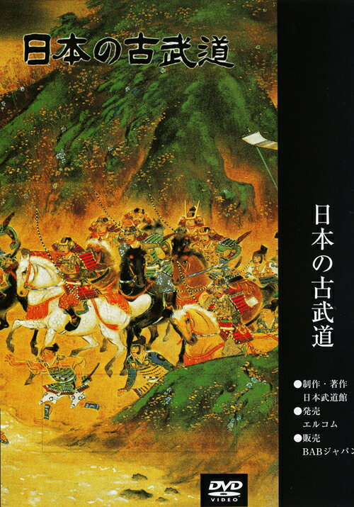 日本の古武道 無外流居合術