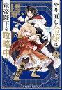 やり直し令嬢は竜帝陛下を攻略中 (2) (角川コミックス・エ