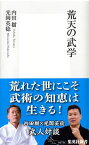 荒天の武学 (集英社新書) [ 内田樹 ]