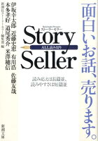 Story Seller