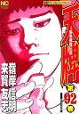 天牌 (92) 麻雀飛龍伝説 (ニチブンコミックス) [ 来