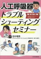 人工呼吸器トラブルシューティングセミナー