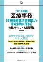 2018年版 医療事務[診療報酬請求事務能力認定試験(医科)...