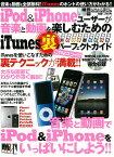 【バーゲン本】iPod&iPhoneユーザーが音楽と動画を楽しむためのiTunes裏パーフェクトガイド CD付 (ビギナーズ裏PC) [ ムック版 ]