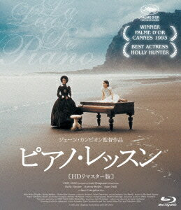 ピアノ・レッスン【Blu-ray】 [ ホリー・ハンター ]
