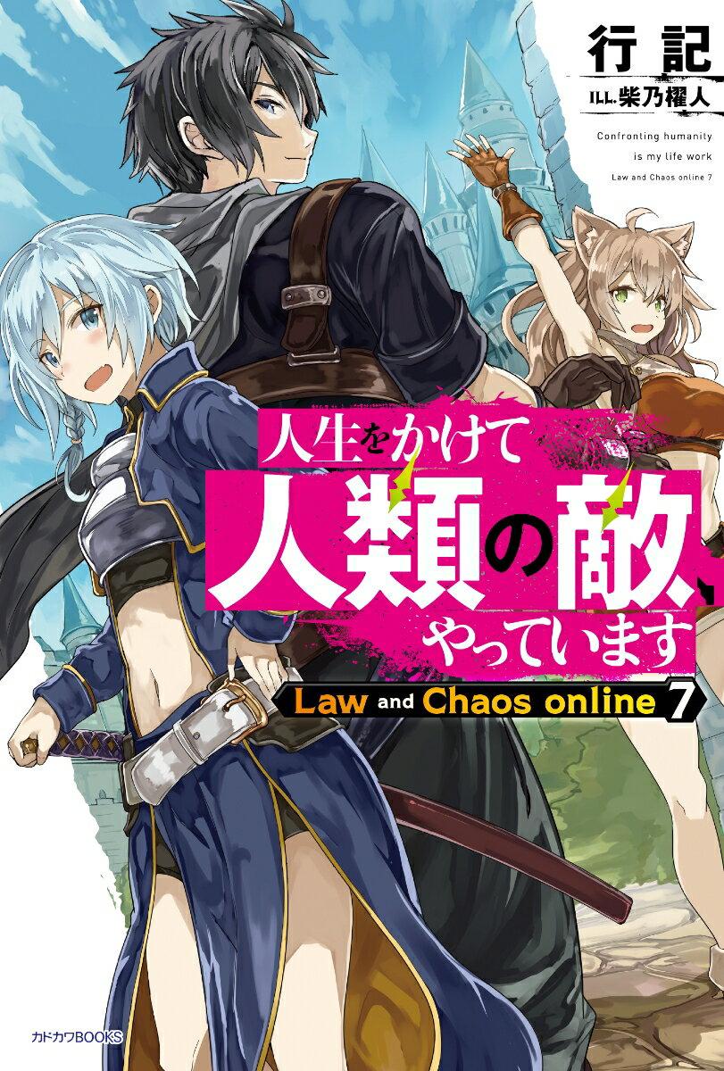 人生をかけて人類の敵、やっています Law and Chaos online 7(1)画像