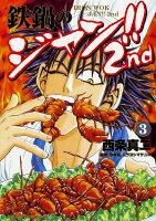 鉄鍋のジャン!!2nd 3