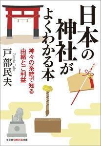 【楽天ブックスならいつでも送料無料】日本の神社がよくわかる本 [ 戸部民夫 ]