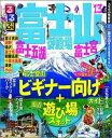 【送料無料】るるぶ富士山 富士五湖 御殿場 富士宮 '13