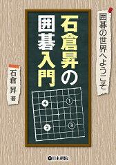 石倉昇の囲碁入門