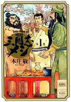 三国志メシ 1 1巻