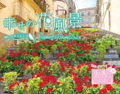 幸せの花風景 Romantic Flowers