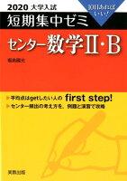 大学入試短期集中ゼミセンター数学2・B(2020)