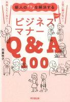 新人の「?」を解決するビジネスマナーQ&A100