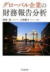 グローバル企業の財務報告分析 [ 西澤 茂 ]