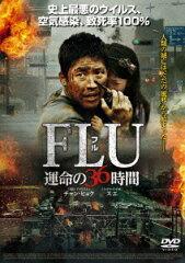 【楽天ブックスなら送料無料】FLU 運命の36時間 [ チャン・ヒョク ]
