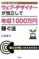 ウェブ・デザイナーが独立して年収1000万円稼ぐ法