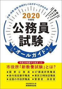 2020年度版 公務員試験オールガイド