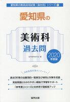 愛知県の美術科過去問(2020年度版)