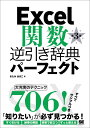 Excel関数逆引き辞典パーフェクト第3版 [ きたみあきこ ]